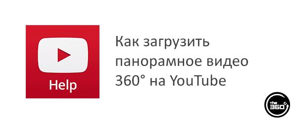 Как загрузить панорамное видео 360° на YouTube