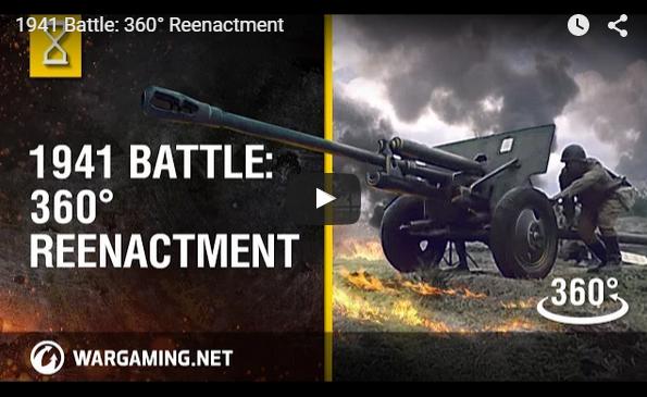 Битва 1941: Панорамное видео 360 градусов от Wargaming